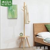 實木衣帽架落地簡易掛衣架臥室家用櫃子衣服包置物簡約現代 可然精品