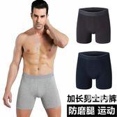 運動內褲 棉質加長腿男士內褲男青年平角加大尺碼運動跑步防磨腿 3條裝
