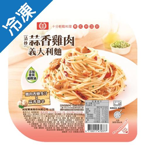 桂冠清炒蒜香雞肉義大利麵290G【愛買冷凍】