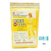 雨衣: R6057長袖型成人輕便雨衣(300件裝/箱)/黃