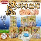 【 培菓平價寵物網 】Akika》漁極鮮味貓罐70g共1罐(鮮美有味)