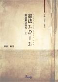 (二手書)憲法解題概念操作(上)