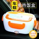 現貨 電飯盒家用辦公室帶飯汽車用車載電熱飯盒12V24V可插電上班族
