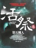 【書寶二手書T5/一般小說_LJO】活祭之5-第五種人_通吃小墨墨