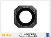 NISI 耐司 S6 濾鏡支架 框架 150系統(150mm)支架套裝 一般版 TAMRON 15-30mm 專用 150x170mm 150x150mm S5改款