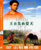 【百視達2手片】王首先的夏天   (DVD)