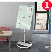 白板支架式鋼化玻璃白板行動立式磁性辦公培訓寫字板教學家用黑板WY【中秋連假加碼,7折起】
