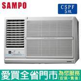 SAMPO聲寶3-4坪AW-PC22L左吹窗型冷氣空調_含配送到府+標準安裝府【愛買】