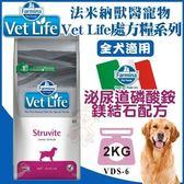 *KING*【含運】法米納獸醫天然處方系列《泌尿道磷酸銨鎂結石配方 》2kg 犬用【VDS-6】//補貨中