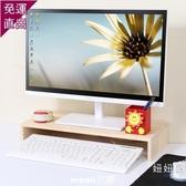 螢幕架 電腦增高架桌面收納架實木托架鍵盤支架顯示器升高架屏幕墊高底座 現貨快出