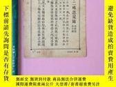 二手書博民逛書店罕見稀見,民國,聖十二殊恩冕旒,上海,一張紙Y151756 1 1