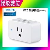 Philips 飛利浦 智慧插座 PW005 Wi-Fi WiZ 智慧照明 智能插座 遠端遙控 居家用品