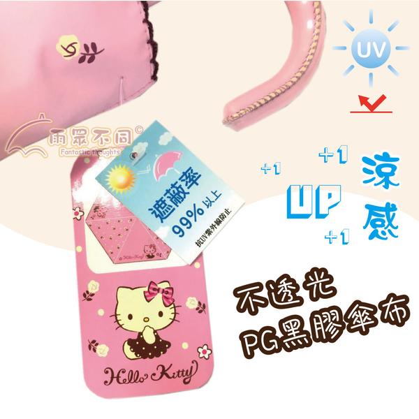 【雨眾不同】三麗鷗 Hello Kitty 凱蒂貓黑膠防曬折傘 輕量三折傘 晴雨傘 彎柄 蕾絲花邊 花花