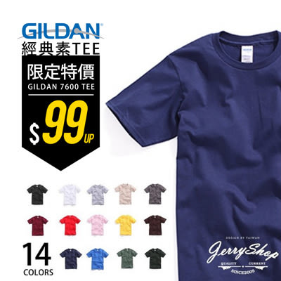 短T JerryShop【GGD0001】GILDAN 76000素面圓筒T 短TEE 素色 T恤 圓領 多色 美國棉 團購