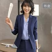 美之札[8Y580-PF]OL上班職人基本款一粒扣長袖西裝外套~OL/上班/通勤