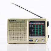 收音機 老式半導體收音機全波段四六級聽力校園廣播