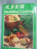 【書寶二手書T3/養生_XGA】健康食譜_Wei-Chuan Publishing