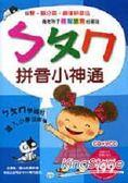 ㄅㄆㄇ拼音小神通(附1CD 1VCD)(CD1片、VCD1片)