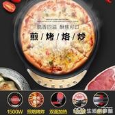 電餅鐺 家用雙面加熱 煎餅烙餅鍋 煎烤機 220v名購居家