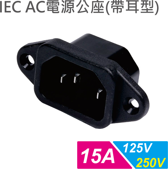 IEC 電源公插座 / 3P AC電源公插座(帶耳型) 15A/125VAC & 15A/250VAC
