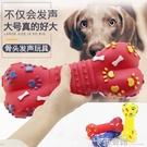 狗狗玩具寵物玩具狗玩具耐咬幼犬尖叫雞用品磨牙玩具發聲互動玩具 聖誕節全館免運