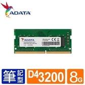 【綠蔭-免運】威剛 NB-DDR4 3200/ 8G 筆記型RAM(1024X8)