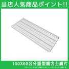 【J0039-A】150X60cm重型層架網板單片(附夾片) MIT台灣製收納專科