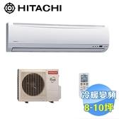 日立 HITACHI 精品型冷暖變頻一對一分離式冷氣 RAS-50YK1 / RAC-50YK1