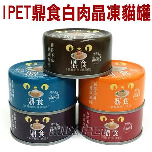 ◆MIX米克斯◆IPET鼎食.白肉晶凍貓罐85g【4罐入 混搭隨機】,富含魚油及膠原蛋白,無添加防腐劑