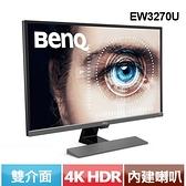 BENQ EW3270U 32型 真4K HDR舒視屏護眼螢幕【回函送screen bar螢幕掛燈】