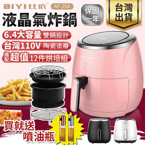 《預購!新色甜美粉紅》比依液晶觸控氣炸鍋 12件組 6.4L 大容量氣炸鍋 電炸鍋 電烤爐