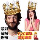 皇冠 生日派對 角色扮演 cosplay造型氣球 PVC充氣 國王皇后 畢業典禮 ☆匠子工坊☆【UZ0033】