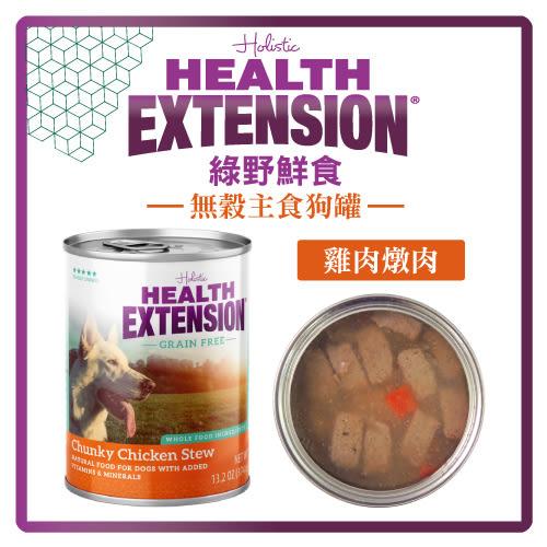 【力奇】Health Extension 綠野鮮食 天然無穀主食狗罐-雞肉燉肉 13.2oz (374g)(C001B02)