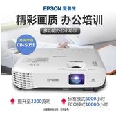 迷你投影儀 EPSON/愛普生CB-S05E投影儀辦公家用商用無線wifi教學投影機高清1080p家庭影 免運 SP裝飾界