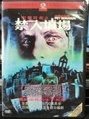 挖寶二手片-C84-正版DVD-電影【禁入墳場】-戴爾米凱夫 弗瑞葛尼(直購價)
