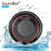 吸盤喇叭 美國聲霸SoundBot SB517 藍牙喇叭 藍芽喇叭 吸盤防水喇叭 藍芽音響 sony