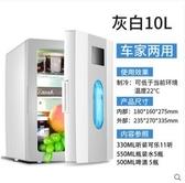 10L迷你小冰箱小型家用單門學生單人宿舍用冰箱車載車家兩用220V