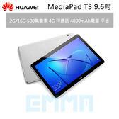 現貨【送保貼】HUAWEI 華為 MediaPad T3 10 9.6吋 2G/16G 500萬畫素 4G 可通話 4800mAh電量 平板