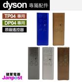 【建軍電器】Dyson 原廠遙控器 戴森 100%全新 TP04 DP04 風扇 空氣清淨機