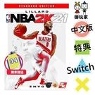 現貨送獨家贈品 NS NBA 2K21 中文版