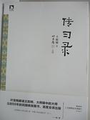 【書寶二手書T7/文學_KDF】傳習錄_王陽明