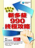(二手書)不知不覺就滿分:新多益990終極攻略