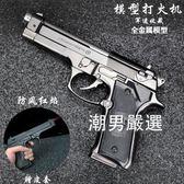 打火機火機槍全金屬槍模型M9創意防風打火機M9微電影拍攝道具不可發射4色 聖誕交換禮物