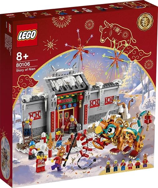 【愛吾兒】LEGO 樂高 Chinese Festivals 亞洲限定版 80106 年獸的故事