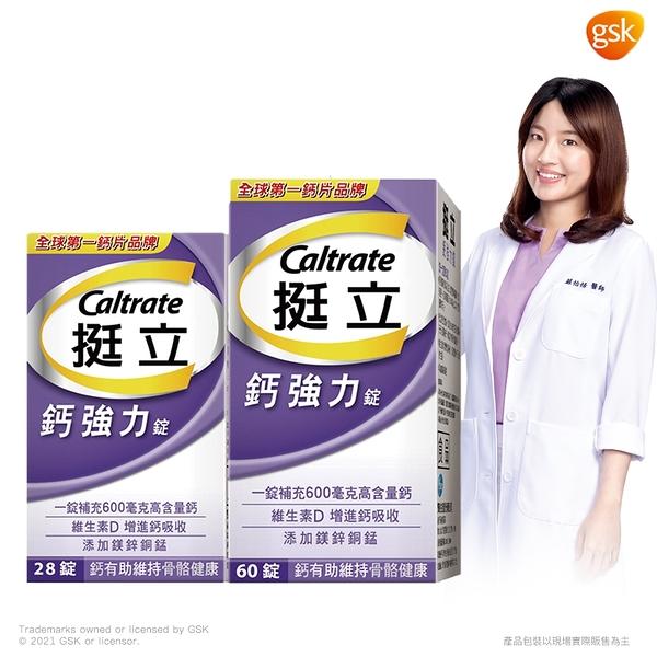 【挺立】鈣強力錠(60+28錠) 添加鎂鋅銅錳 保護更完整