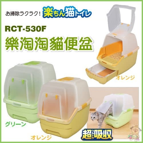 *KING WANG*【免運】日本IRIS《樂淘淘貓便盆 RCT-530F》雙層貓砂盆(全配)