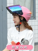 頭盔野馬頭盔電動車頭盔輕便式頭灰男女夏季防曬機車半盔電瓶車安全帽部落