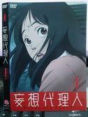 挖寶二手片-X21-100-正版DVD*動畫【妄想代理人(1)】-日語發音
