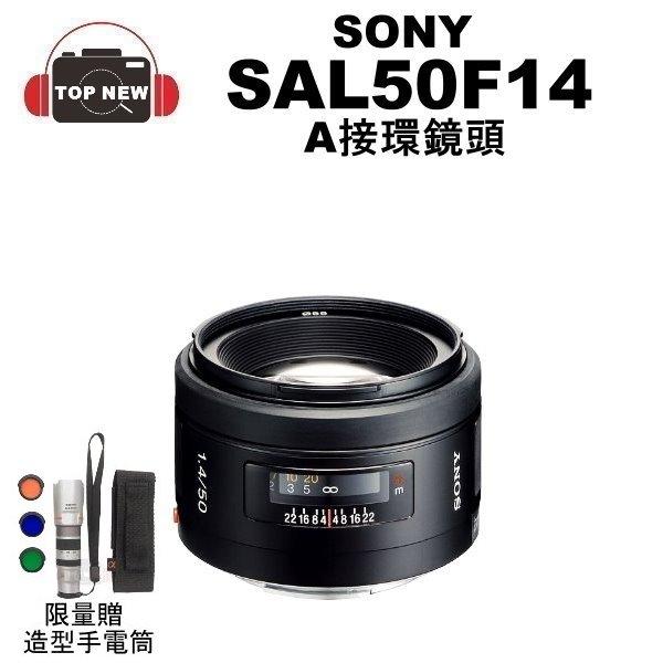 [贈鏡頭造型手電筒] SONY 索尼 單眼鏡頭 SAL50F14 SAL-50F14 50mm F1.4 大光圈 定焦鏡頭 鏡頭 公司貨