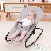 嬰兒搖搖椅安撫椅新生兒寶寶躺椅帶娃哄睡搖籃床【奇趣小屋】